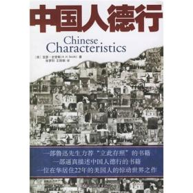 中国人德行:Chinese Characteristics
