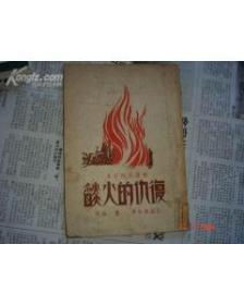 复仇的火焰(民国36年东北3版。学文出版社)