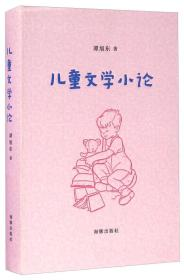 儿童文学小论