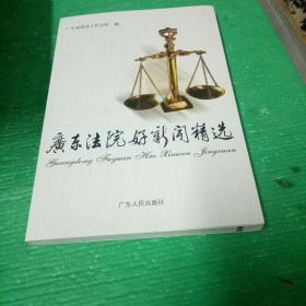 广东法院好新闻精选