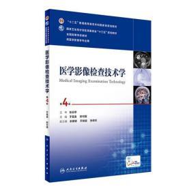 医学影像检查技术学(第4版/本科影像/配增值)