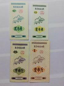 1982年吉首市油票