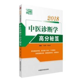 2018-中医诊断学高分秘笈-中医综合研霸宝典