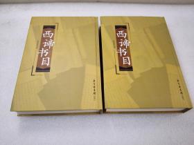 《西谛书目》稀少!北京图书馆出版社 2004年1版1印 精装4厚册全 仅印5000套