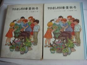 日文原版 《やかまし村の春·夏·秋·冬 》 匣装精装24开本  插图本