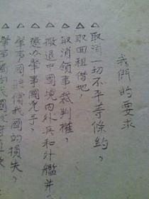 中国革命博物馆 复制品【250X200】