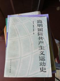 简明国际共产主义运动史