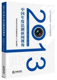 2013中國年度法制新聞視角