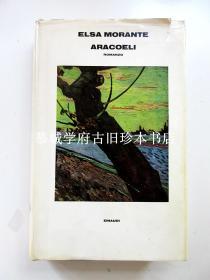 【初版】布面精装/书封/(意大利)女作家(大文豪莫拉维亚妻子)莫兰黛 Elsa Morante著《阿拉切利》ARACEOLI