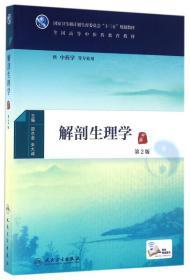 现货促销! 解剖生理学(第2版)邵水金 朱大诚9787117225335人民卫生出版社大学教材