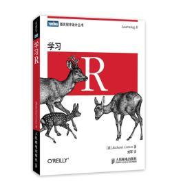图灵程序设计丛书:学习R