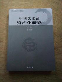 中国艺术品资产化研究(下卷)