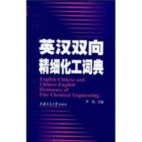 英汉双向精细化工词典