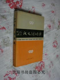 现代汉语反义词词典(布面精装,护封,292页,北京出版社1998年版,个人藏书,有章无字,品好)