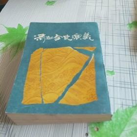 清朝通俗演义(下)