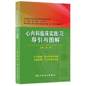 心内科临床实践(习)导引与图解(临床专业/八年制配套)
