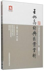 大国医经典医案赏析系列:王旭高经典医案赏析