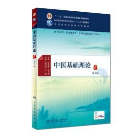 中医基础理论(第3版 本科中医药类/配增值)9787117224727