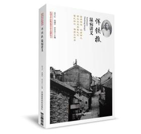 恽铁樵温病讲义(民国名中医临证教学讲义选粹丛书)