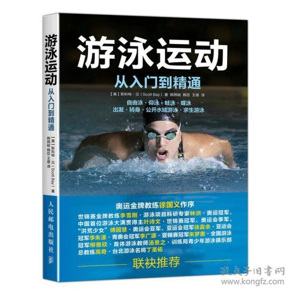 游泳运动:从入门到精通