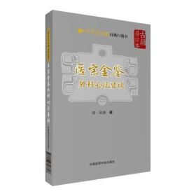 医宗金鉴—外科心法要诀(学中医必读经典口袋书)