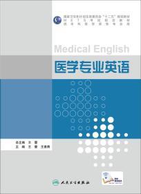 医学专业英语