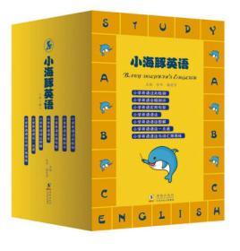 小海豚英语(全七册)