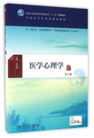 医学心理学(第2版/本科中医药类/配增值)9787117225083