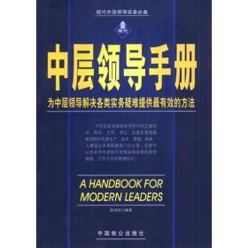 现代中层领导手册