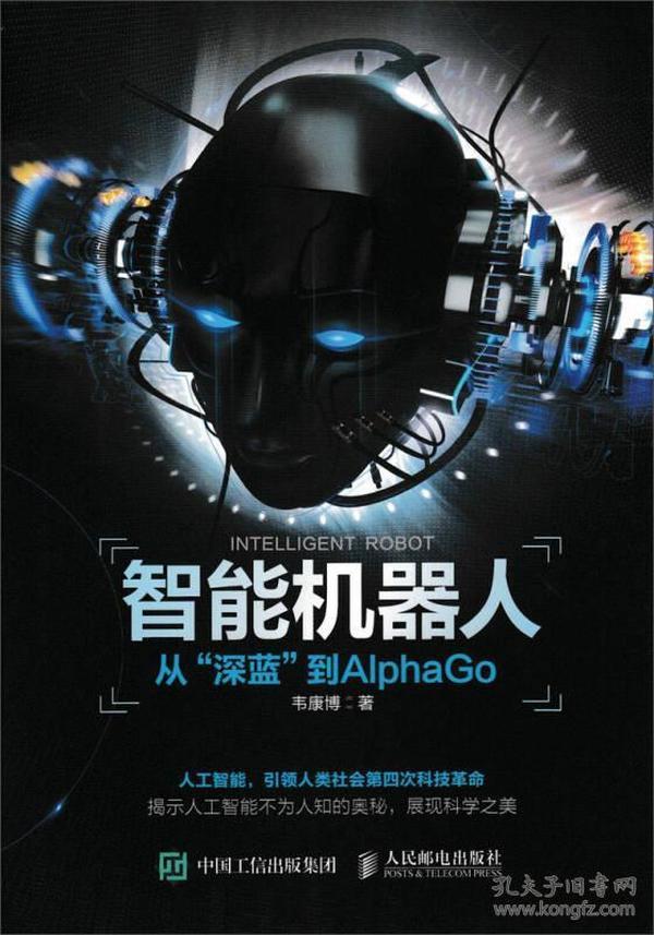 """正版】智能机器人从""""深蓝""""到AlphaGo"""