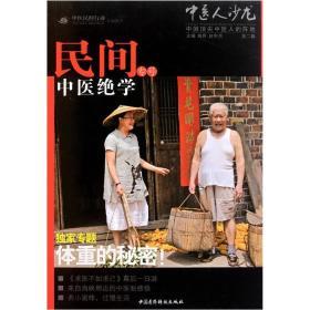 中医人沙龙(第二辑)