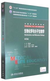 生物化学与分子生物学(第3版 八年制 配增值)9787117204576