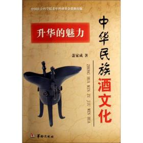 中华民族酒文化:升华的魅力