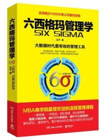 六西格玛管理学:大数据时代最有效的管理科学工具