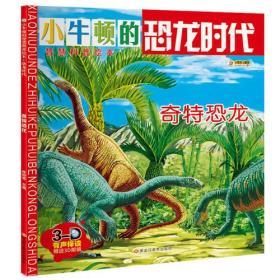 J1108C=小牛顿的恐龙时代 奇特恐龙(彩图)