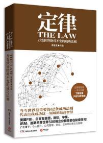 定律:The Law