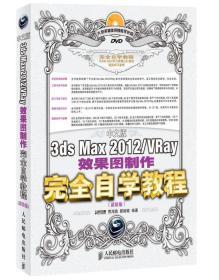 3ds Max 2012/VRay效果图制作完全自学教程(超值版)(中文版)