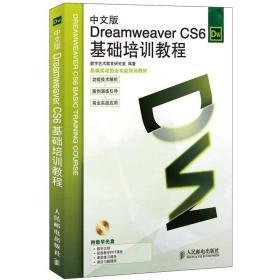 Dreamweaver CS6基础培训教程(中文版)