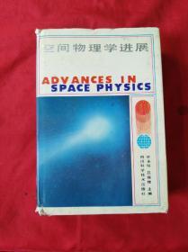 空间物理学进展(精装护封插图本)