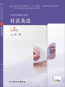 针法灸法(第3版,高职针灸推拿)