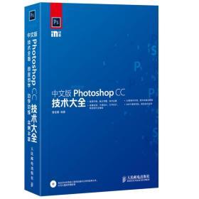 中文版Photoshop CC技术大全