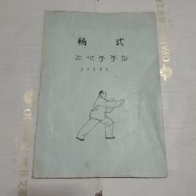 杨式太极拳拳架 动作及要求(油印本,最后两页印刷模糊)