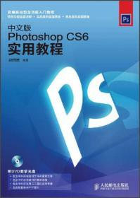 中文版Photoshop CS6实用教程