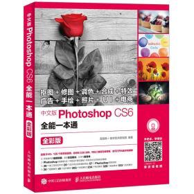 中文版Photoshop CS6全能一本通 全彩版
