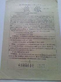 中国革命博物馆 复制品【380X260】