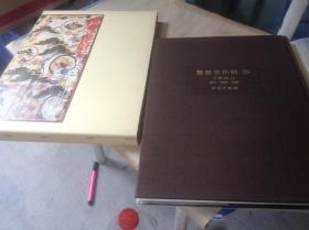 日本古代的漆工,陶磁,染织名品缩微写真档案,《重要文化财》第25卷