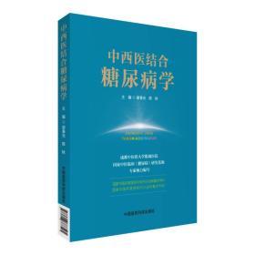 中西医结合糖尿病学 谢春光 陈秋主编 中国医药科技出版社