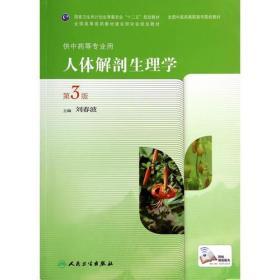 人体解剖生理学(第3版/高职中药)