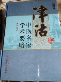 津沽中医名家学术要略(第三辑)包邮