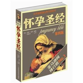 怀孕圣经 第四版全新修订